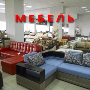 Магазины мебели Аши