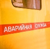Аварийные службы в Аше
