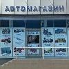 Автомагазины в Аше