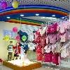 Детские магазины в Аше