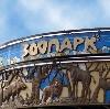 Зоопарки в Аше