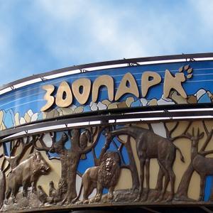 Зоопарки Аши